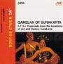 王宮のガムラン/スラカルタ インドネシア芸術学院舞楽団