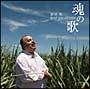 魂の歌-新垣勉ベスト・コレクション-
