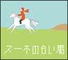 スーホの白い馬
