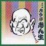 <COLEZO!TWIN>五代目 古今亭志ん生 セレクト2