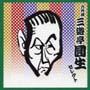 <COLEZO!TWIN>六代目 三遊亭圓生 セレクト
