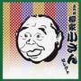 <COLEZO!TWIN>五代目 柳家小さん セレクト