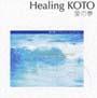 Healing KOTO~KOTOで聴く/クラシック・コレクション「愛の夢」