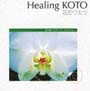 Healing KOTO~KOTOで聴く/クラシック・コレクション「花のワルツ」
