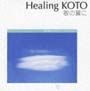 Healing KOTO~KOTOで聴く/クラシック・コレクション「歌の翼に」