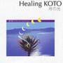 Healing KOTO~KOTOで聴く/クラシック・コレクション「月の光」