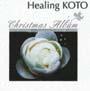 Healing KOTO~KOTOで聴く/クリスマス・アルバム