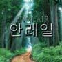 EN L'AIR 1/fのゆらぎ~2 韓国TVドラマ作品集 2