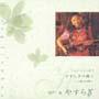 やすらぎの調べ~二胡の四季~CD-BOX