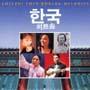 <COLEZO!TWIN>韓国メロディー・ベスト・コレクション