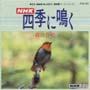 NHK四季に鳴く 森の合唱