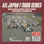 ALL JAPAN F3000 CHAM