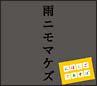 NHK「にほんごであそぼ」雨ニモマケズ