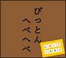 NHK「にほんごであそぼ」ぴっとんへべへべ