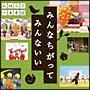 NHK にほんごであそぼ うたCD「みんなちがって みんないい」