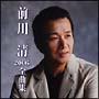 前川清2006年全曲集