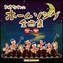 おきなわのホームソング全曲集 2007.4~2008.12