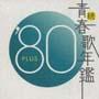 続・青春歌年鑑 '80 PLUS