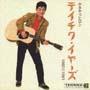 かまやつヒロシ テイチク・イヤーズ 1960-1961