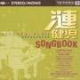 漣健児 SONG BOOK