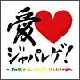 愛LOVE ジャパレゲ~SWEET LOVERS SELECTION~