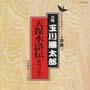 天保水滸伝(笹川の花会)