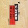 日本の伝統芸能シリーズ~浪曲編~ 53