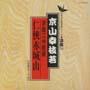 日本の伝統芸能シリーズ~浪曲編~ 54
