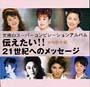 究極のスーパーコンピレーションアルバム-女性歌手 伝えたい!!21世紀へのメッセージ