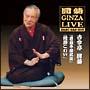 圓菊GINZA LIVE 2
