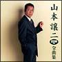 山本譲ニ2006年全曲集
