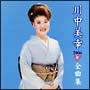川中美幸2006年全曲集