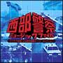 西部警察ミュージックファイル~テイチク音源による初収録曲&ベスト・セレクション~
