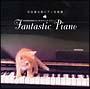 羽田健太郎・ピアノ名曲選~HANEKENのファンタスティック・ピアノ