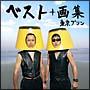 ザ・ベスト・オブ 東京プリン+画集(DVD付)