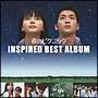 「夜のピクニック」INSPIRED BEST ALBUM