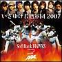 いざゆけ若鷹軍団 2007(DVD付)