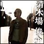 清木場俊介(DVD付)