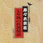 日本の伝統芸能シリーズ~浪曲編~ 55