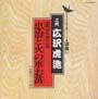 日本の伝統芸能シリーズ~浪曲編~ 61 二代広沢虎造