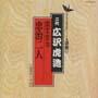 日本の伝統芸能シリーズ~浪曲編~ 62 二代広沢虎造