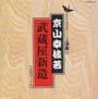 日本の伝統芸能シリーズ~浪曲編~ 63 京山幸枝若