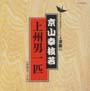 日本の伝統芸能シリーズ~浪曲編~ 64 京山幸枝若