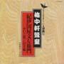 日本の伝統芸能シリーズ~浪曲編~ 66 梅中軒鶯童