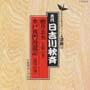 日本の伝統芸能シリーズ~浪曲編~ 68 先代日吉川秋斉