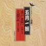 日本の伝統芸能シリーズ~浪曲編~ 70 五月一郎