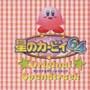星のカービィ64 オリジナルサウンドトラック