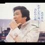 シングル名曲ベスト3コレクション~プラチナシリーズ~(北の旅人/わが人生に悔いなし/おれの小樽)
