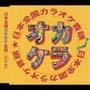 日本全国カラオケ音頭