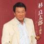 杉良太郎2005年全曲集(DVD付)